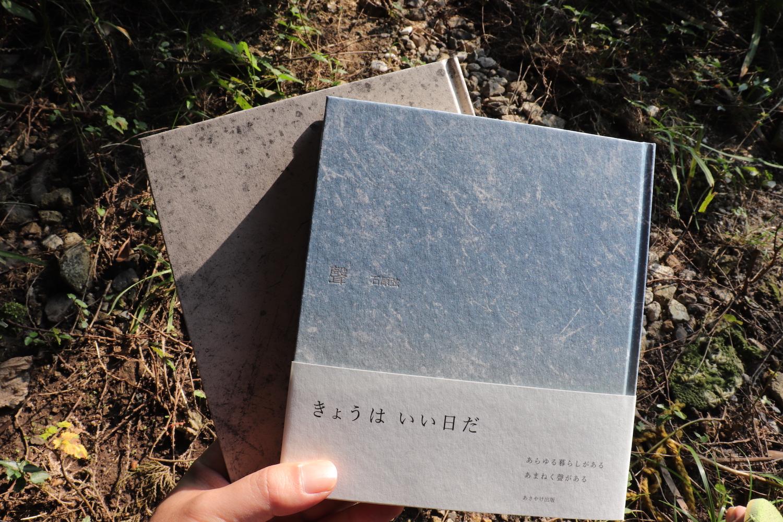 詩集『聲』と『石』について