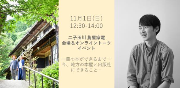 11月1日(日)東京・二子玉川蔦谷家電BOOKでのイベント